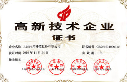 In Oct 2010, Awarded the high-tech enterprises in Shanghai.