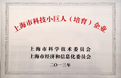 In Oct 2010, has been rewarded  Innovation and Technology Fund for small-medium enterprise from Chinese Ministry of Science and Technology.