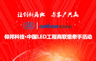 China LED Engineering Union & Onbon Technology Co.,Inc held a meeting at Onbon Science & Technology Park in Kunshan