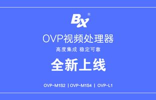 OVP series of video processor launch into market