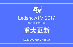 LedshowTV 2017 software significant updated